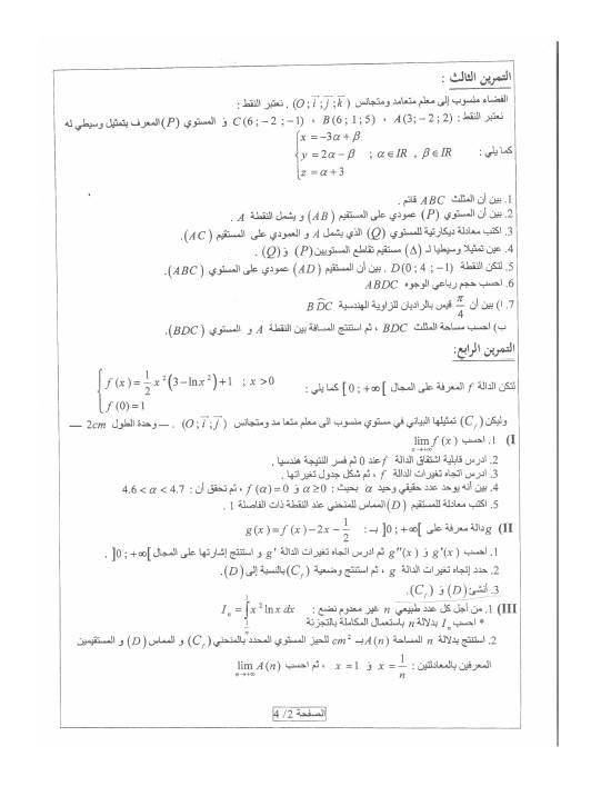 اختبار الثلاثي 3 رياضيات 3AS شعبة رياضيات 14 مع التصحيح Bandic83
