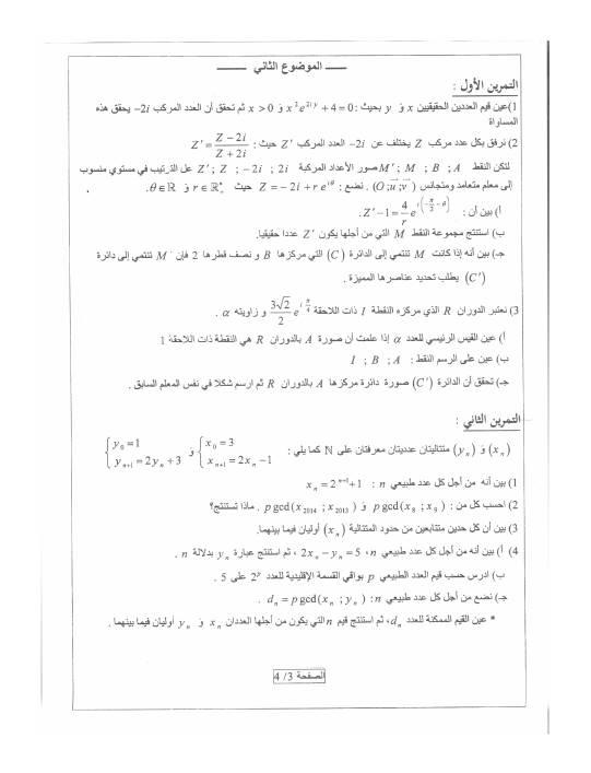اختبار الثلاثي 3 رياضيات 3AS شعبة رياضيات 14 مع التصحيح Bandic84