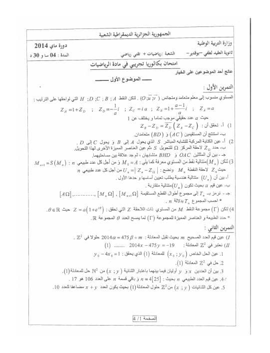 اختبار الثلاثي 3 رياضيات 3AS شعبة رياضيات 14 مع التصحيح Bandic85