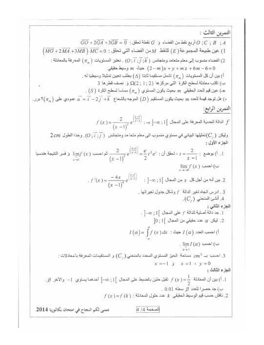 اختبار الثلاثي 3 رياضيات 3AS شعبة رياضيات 14 مع التصحيح Bandic86