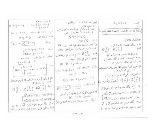 اختبار الثلاثي 3 رياضيات 3AS شعبة رياضيات 14 مع التصحيح Bandic87