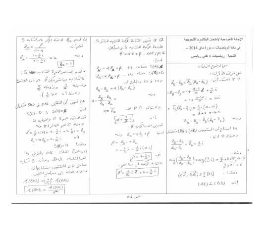 اختبار الثلاثي 3 رياضيات 3AS شعبة رياضيات 14 مع التصحيح Bandic88