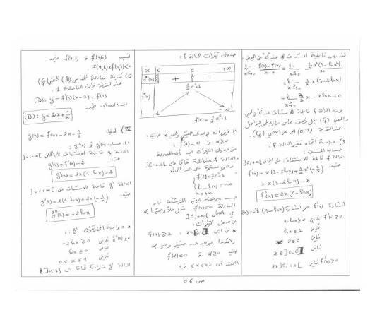 اختبار الثلاثي 3 رياضيات 3AS شعبة رياضيات 14 مع التصحيح Bandic89