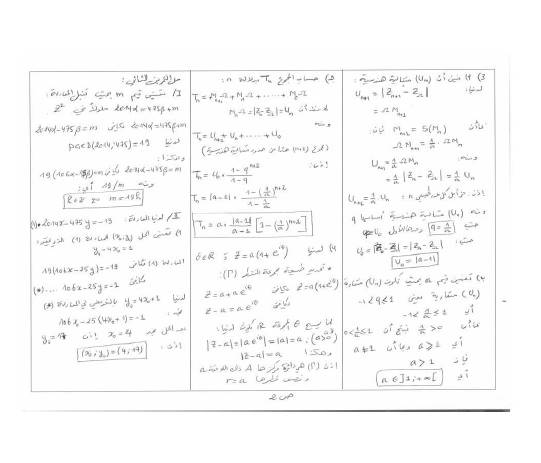 اختبار الثلاثي 3 رياضيات 3AS شعبة رياضيات 14 مع التصحيح Bandic90