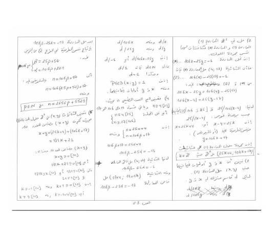 اختبار الثلاثي 3 رياضيات 3AS شعبة رياضيات 14 مع التصحيح Bandic91