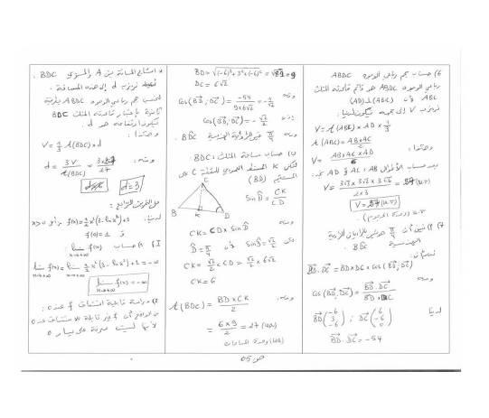 اختبار الثلاثي 3 رياضيات 3AS شعبة رياضيات 14 مع التصحيح Bandic92