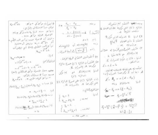 اختبار الثلاثي 3 رياضيات 3AS شعبة رياضيات 14 مع التصحيح Bandic93