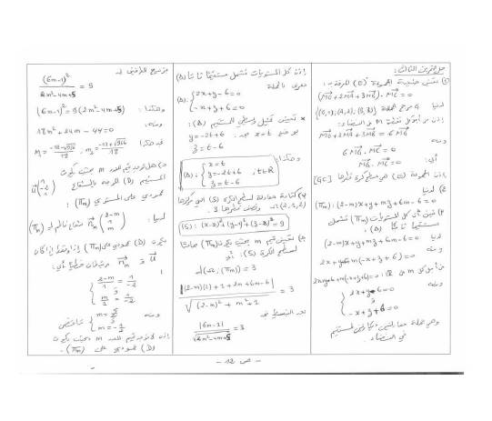 اختبار الثلاثي 3 رياضيات 3AS شعبة رياضيات 14 مع التصحيح Bandic94