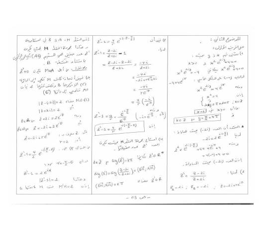 اختبار الثلاثي 3 رياضيات 3AS شعبة رياضيات 14 مع التصحيح Bandic95