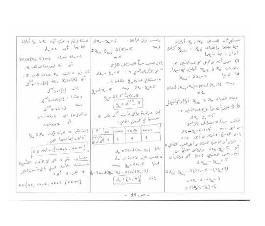 اختبار الثلاثي 3 رياضيات 3AS شعبة رياضيات 14 مع التصحيح Bandic96