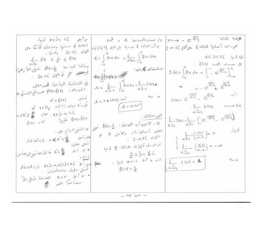 اختبار الثلاثي 3 رياضيات 3AS شعبة رياضيات 14 مع التصحيح Bandic98