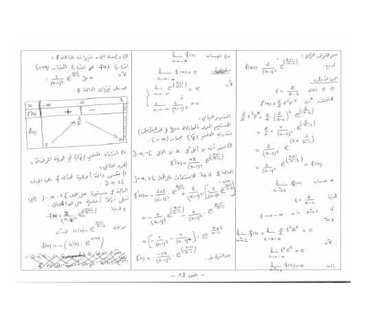 اختبار الثلاثي 3 رياضيات 3AS شعبة رياضيات 14 مع التصحيح Bandic99