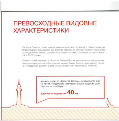 """Панорамные виды из окон ЖК """"Золотая Звезда"""" Jgprhw10"""
