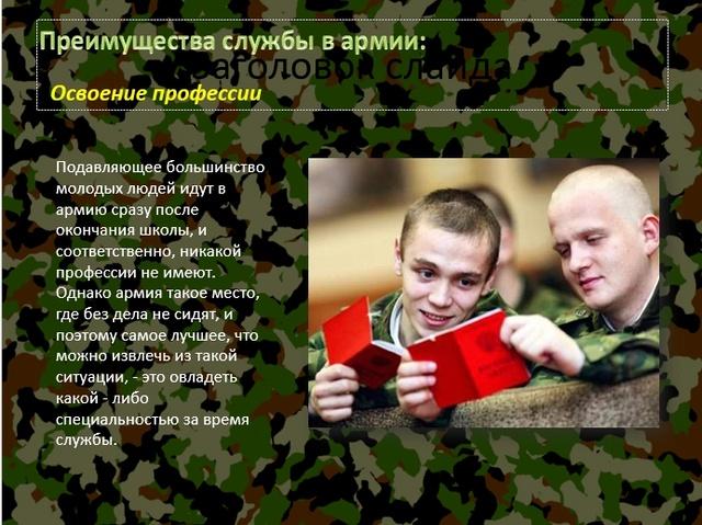 Современный юноша и служба в армии. - Страница 2 1012