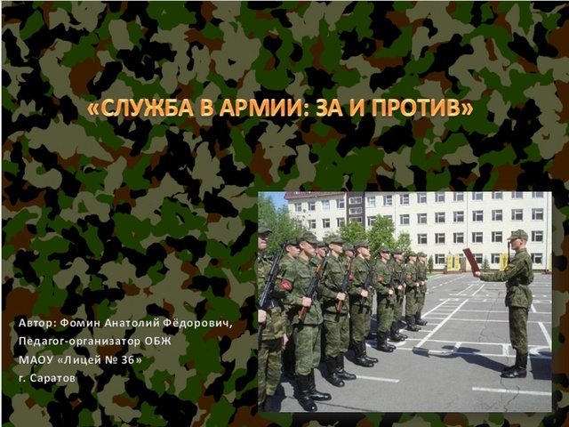 Современный юноша и служба в армии. - Страница 2 115