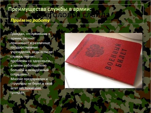 Современный юноша и служба в армии. - Страница 2 1211