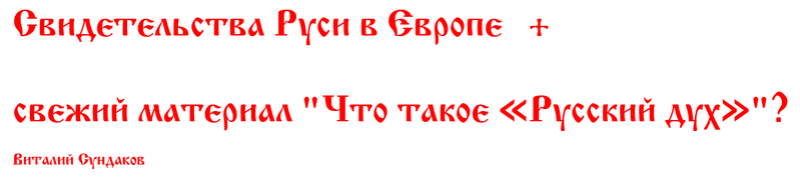 Что такое «русский дух»? - Страница 2 2017-057