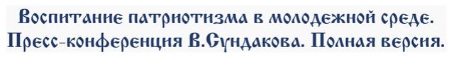Что такое «русский дух»? 2017-059