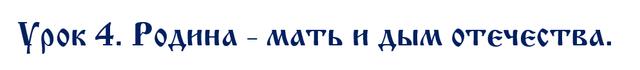 Что такое «русский дух»? 2017-065