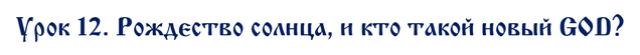 Что такое «русский дух»? 2017-073
