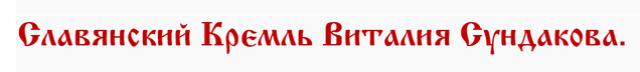 Что такое «русский дух»? 2017-075