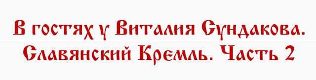 Что такое «русский дух»? 2017-076