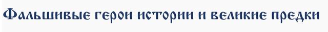 Что такое «русский дух»? 2017-082