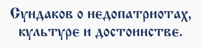 Что такое «русский дух»? 2017-086
