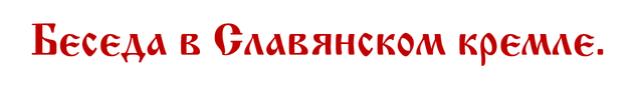 Что такое «русский дух»? 2017-087