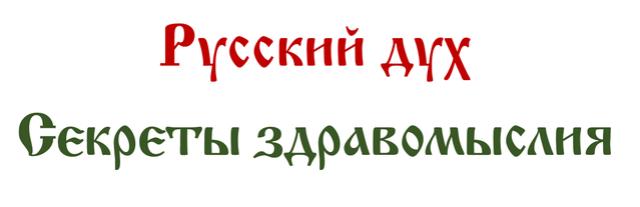 Что такое «русский дух»? - Страница 2 2017-094