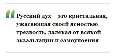 Что такое «русский дух»? - Страница 2 2017-101
