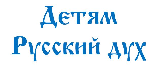 Что такое «русский дух»? - Страница 2 2017-103