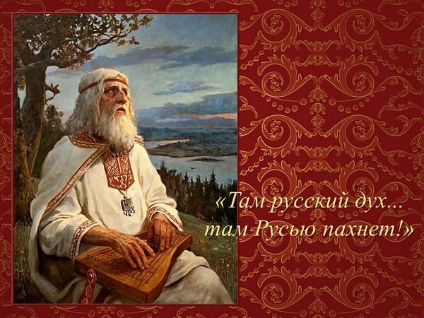 Что такое «русский дух»? 350710