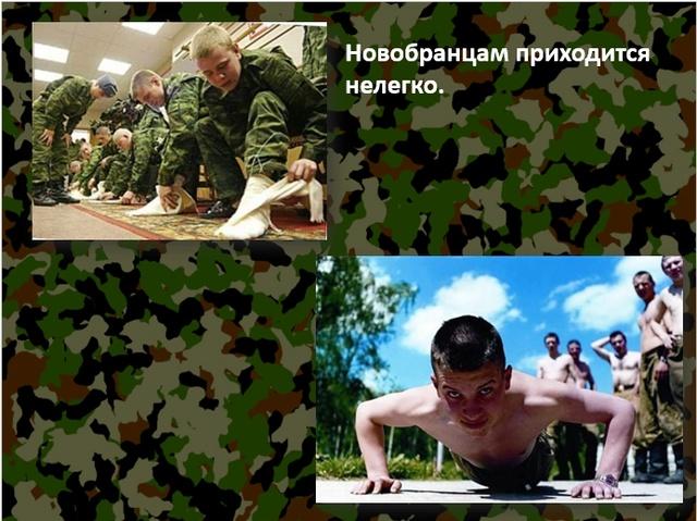 Современный юноша и служба в армии. - Страница 2 412