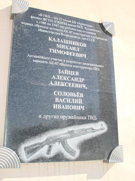 "КОВРОВ - РОДИНА "" АК-47 "" 495_3810"