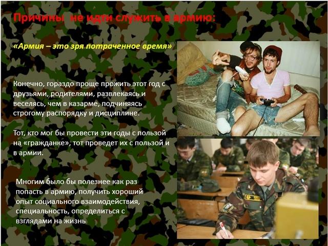 Современный юноша и служба в армии. - Страница 2 512