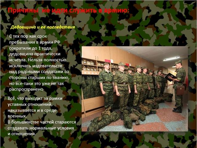 Современный юноша и служба в армии. - Страница 2 611
