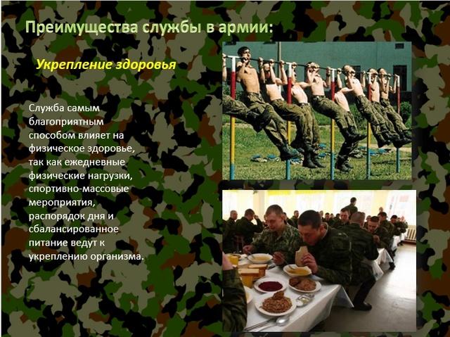 Современный юноша и служба в армии. - Страница 2 811