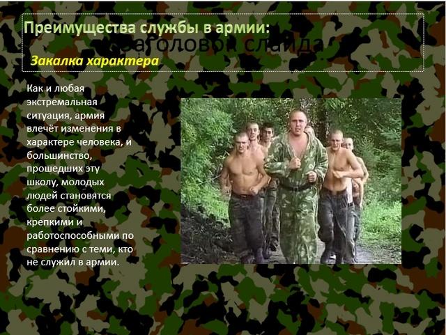 Современный юноша и служба в армии. - Страница 2 911
