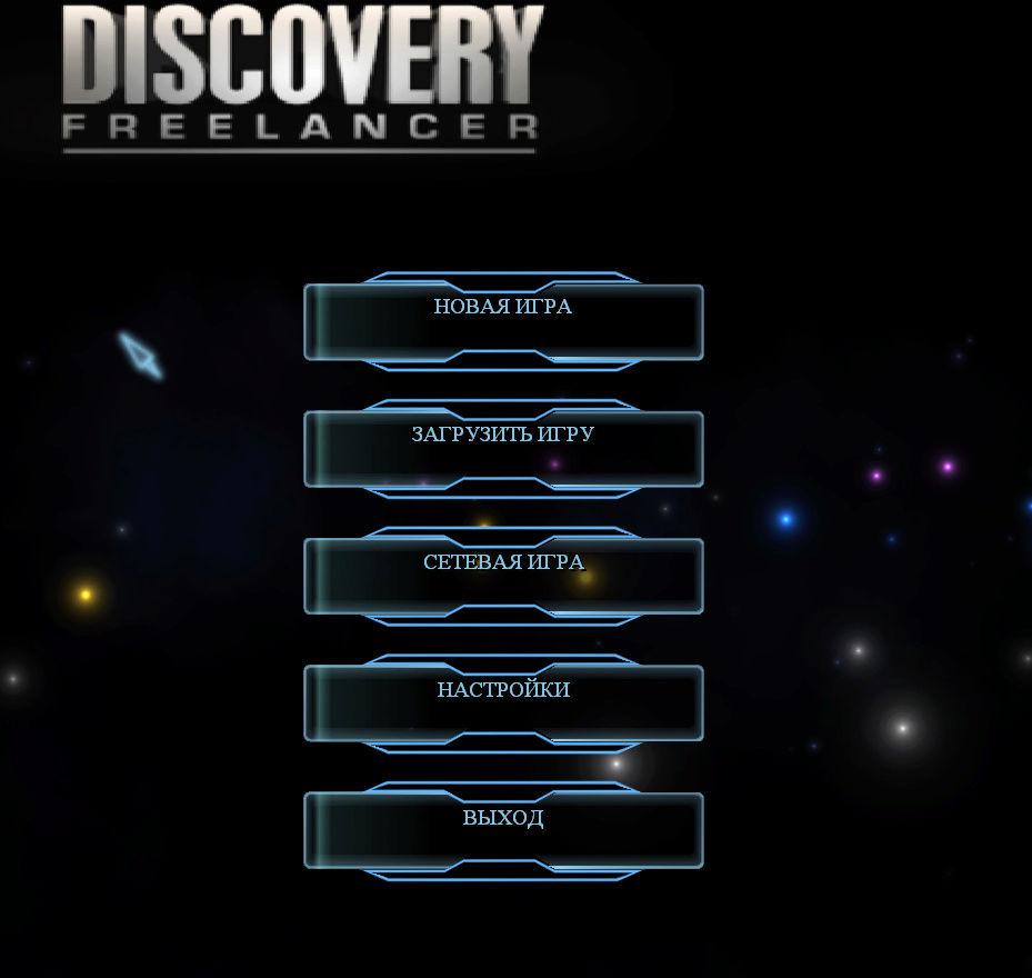 Гайд по установке и настройке клиента Discovery!!! - Страница 3 Screen23