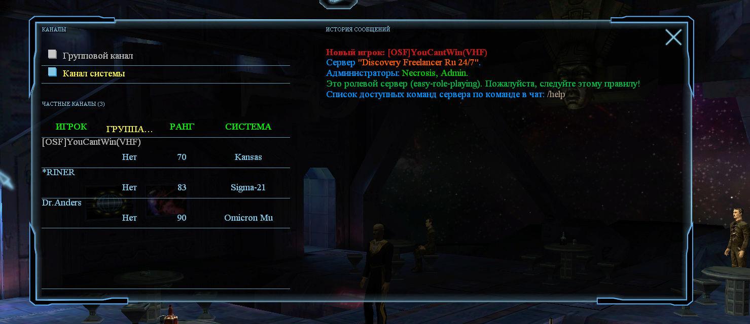 Гайд по установке и настройке клиента Discovery!!! - Страница 3 Screen39