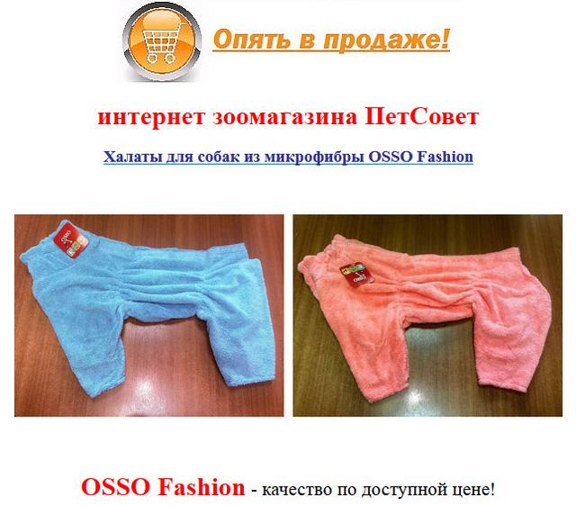 ПетСовет - интернет-зоомагазин, доставка заказов по всей России - Страница 8 110