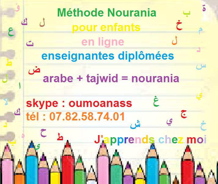 nourania pour enfants  Nouran10