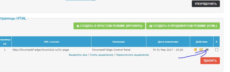 Пользовательский движок Forumactif Edge D6b45e10