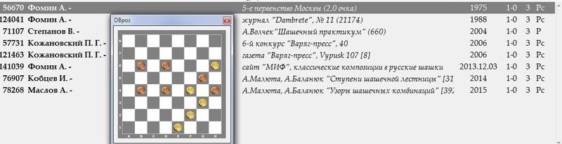 Уточнение первоисточников публикаций(проблемы в русские шашки) - Страница 4 112