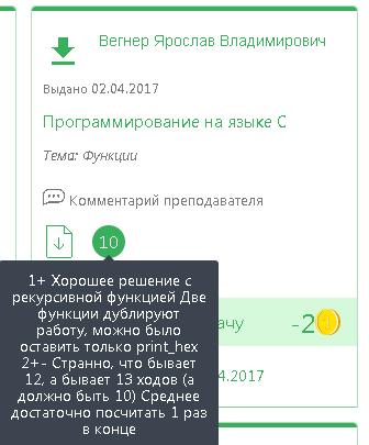 В MyStat показывается комментарий к сделанной домашней работе Mark10