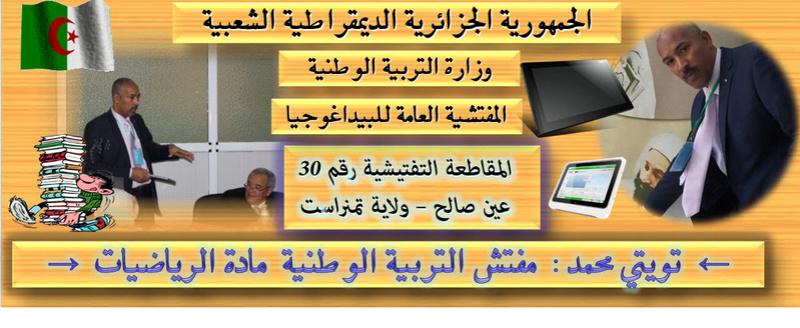 المقاطعة التفتيشية 30 عين صالح-تمنراست