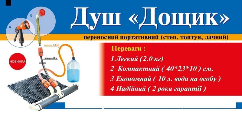 Выносной душ-топтун Dut10
