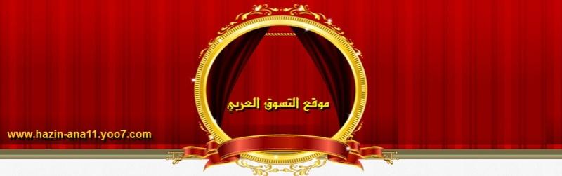 موقع التسوق العربي