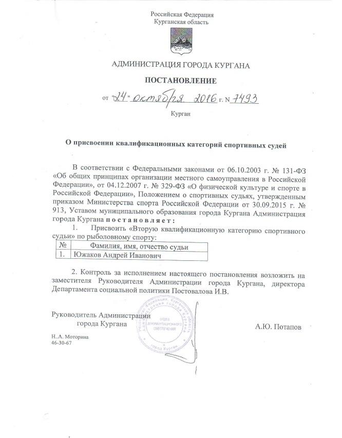 Судьи ФРСКО A_2_110